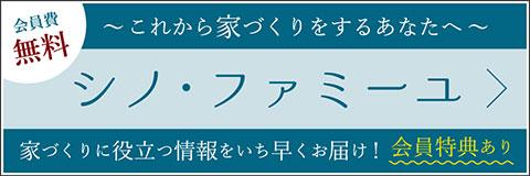 〜これから家づくりをするあなたへ〜家づくりに役立つ情報をいち早くお届け!会員費無料。シノ・ファミーユ会員登録バナー