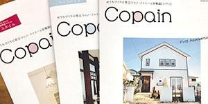 シノ・ファミーユ会員特典03 - 会報誌「Copain」毎月発行イメージ画像