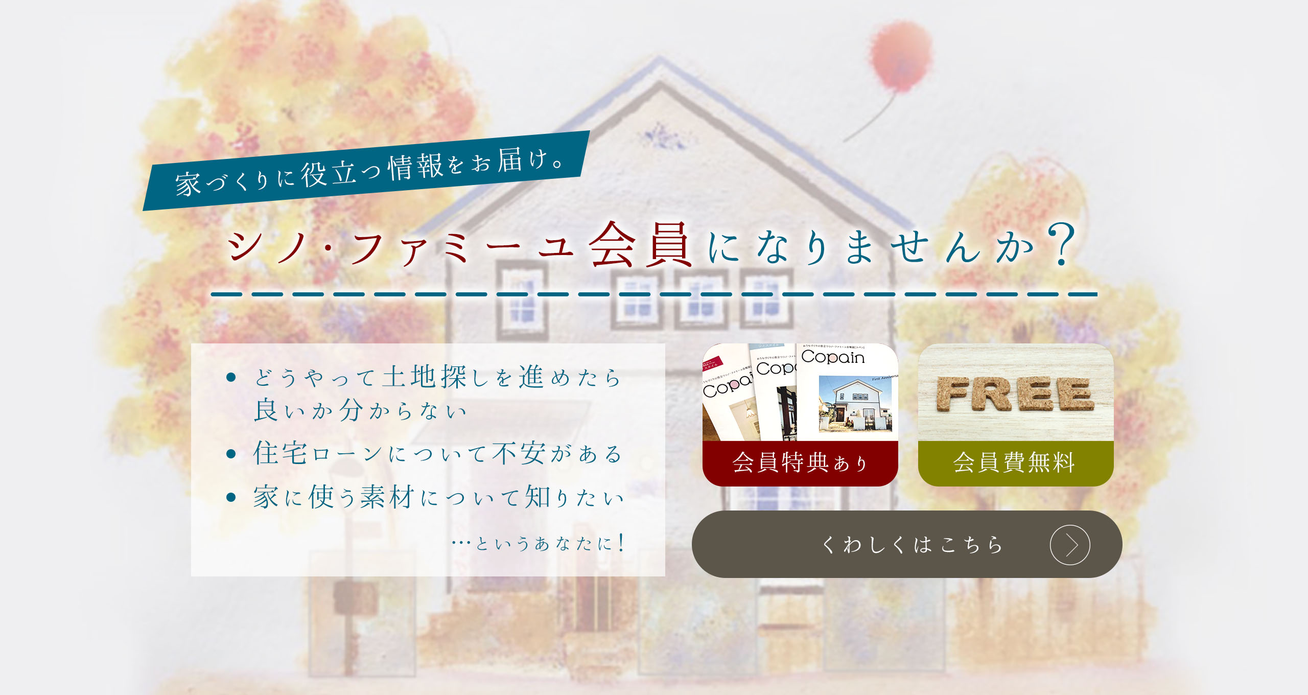 スライド画像 - シノ・ファミーユ会員になりませんか?