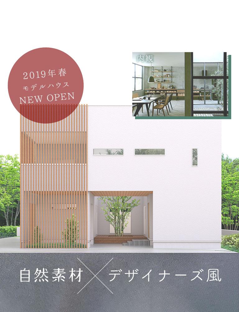 スライド画像 - 2019年春・モデルハウス NEW OPEN