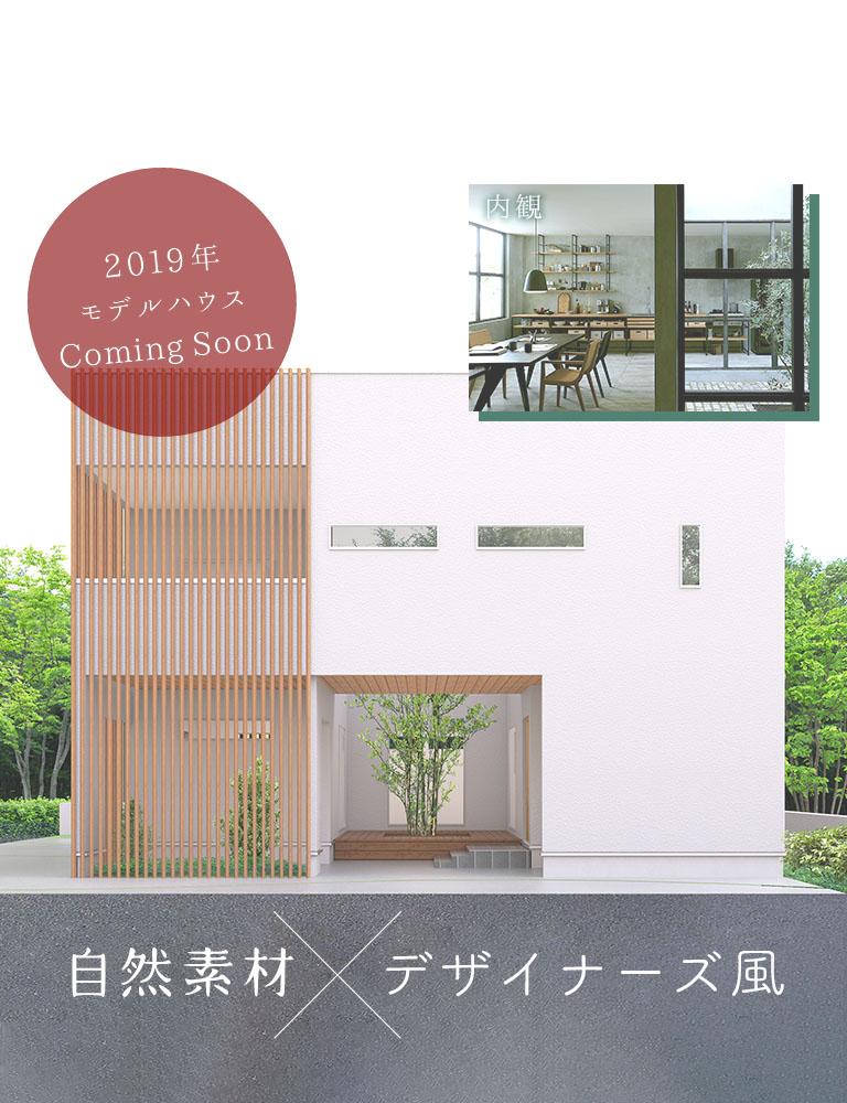 スライド画像 - 2019年・モデルハウス Coming Soon